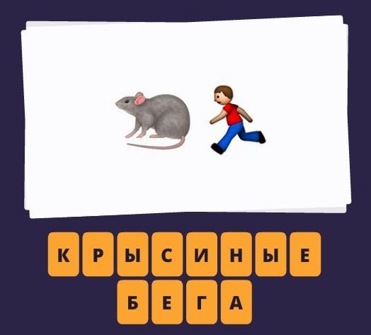 Ответы на игру 4 картинки одно слово 99 уровень