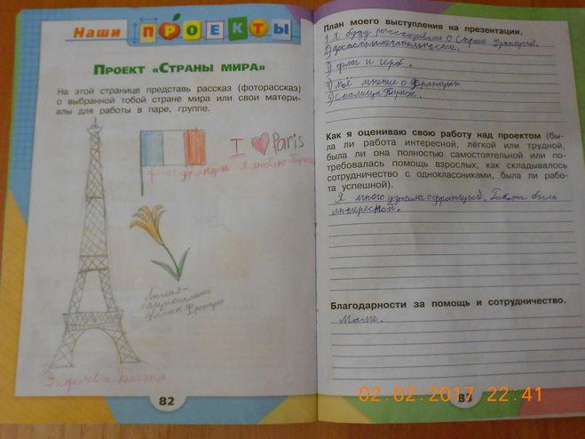 Как сделать тетрадь по окружающему миру 4 класс