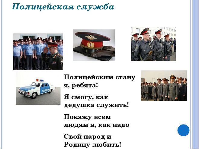 проект кто нас защищает полиция