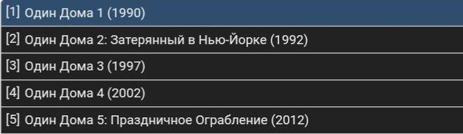 1,2,3,4,5 сезоны все серии Один дома фильм