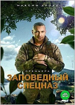 """Заповедный спецназ"", Максим Дрозд"