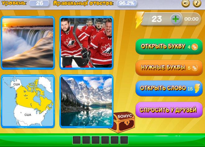 """Игра """"Четыре в одном"""" в Одноклассниках, какие правильные ответы на уровни 26, 27, 28"""