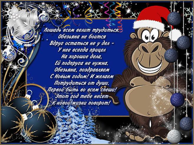 Поздравление на год обезьяны коллегам прикольные