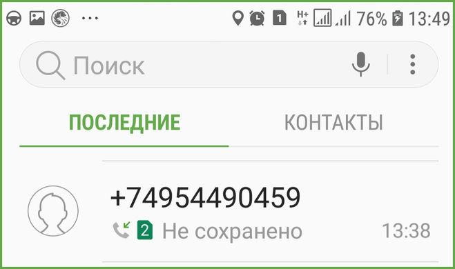 Кто звонил с номера +74954490459 ?