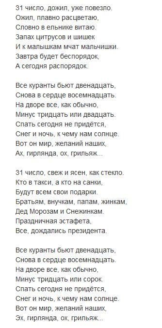 медуза песня текст