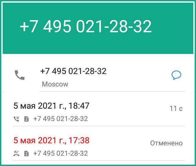 Кто звонит с этого номера?