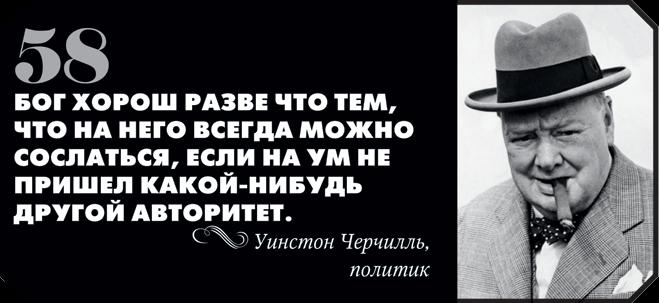 Черчилль о Боге