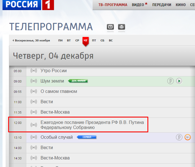 программа россия 1 на сегодня