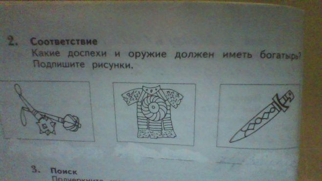 Какие доспехи и оружие должен иметь богатырь подпишите рисунки ответ- 3 класс