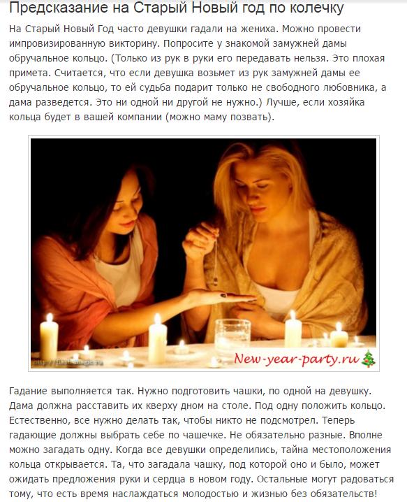 Гадание на замужество на старый новый год