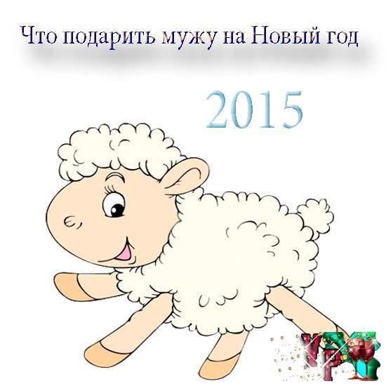 Раскраски с новым годом овцы