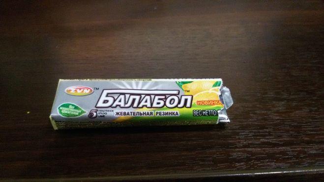 балабол цитрусовый
