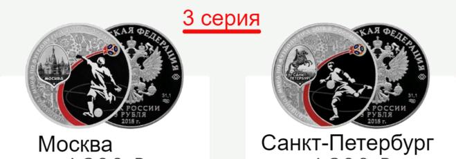 3 рубля Москва Санкт-Петербург (3 серия)