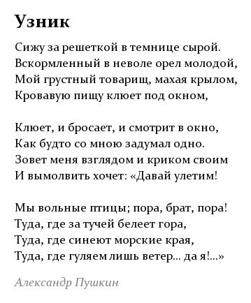 А с пушкин стих о узниках