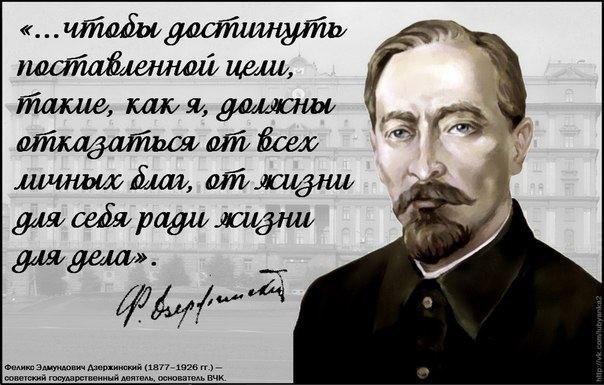 Феликс Дзержинский  КГБ