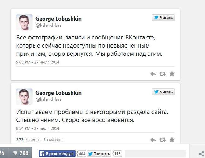 Соц Сеть Вконтакте