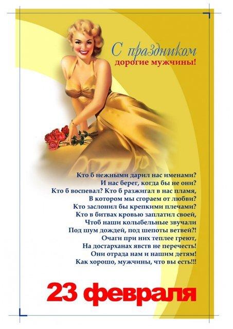 прикольные открытки с 23 февраля