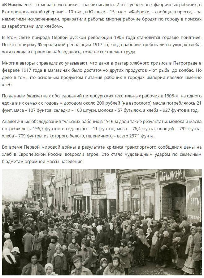 Экономика Российской империи в начале 20 века