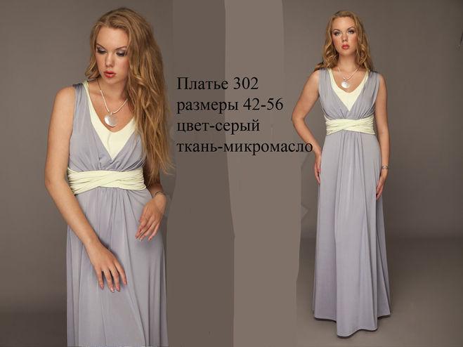Серая ткань для платья