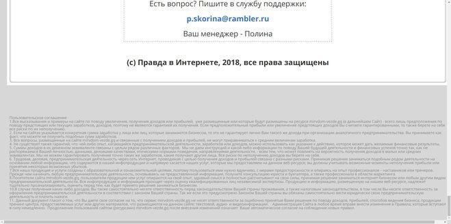 Сайт mirvdom-vezde.gq лохотрон