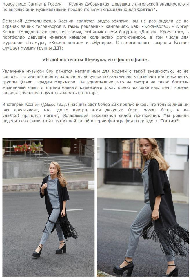 Ксения Дубовицкая. Биография, личная жизнь, национальность