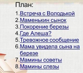 """Артюхова """"Большая береза"""" план рассказа"""
