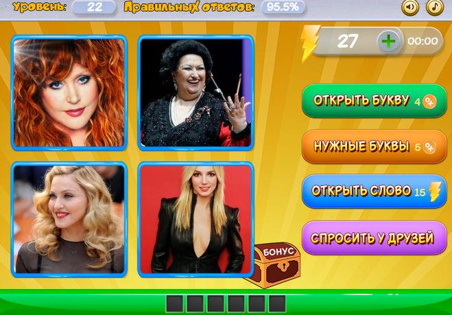 """Игра """"Четыре в одном"""" в Одноклассниках, какие правильные ответы на уровни 20, 21, 22?"""
