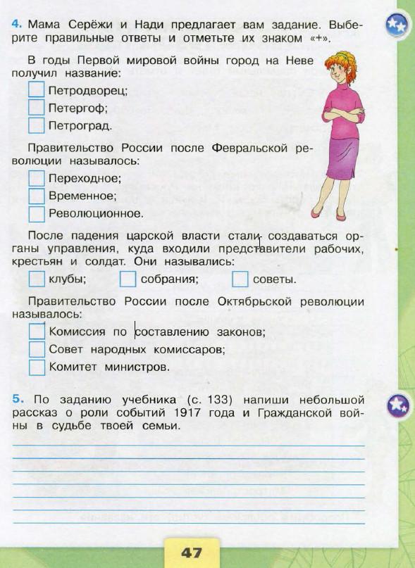 Ответы. Россия вступает в 20 век. 4 класс Окружающий мир Рабочая тетрадь 2 часть