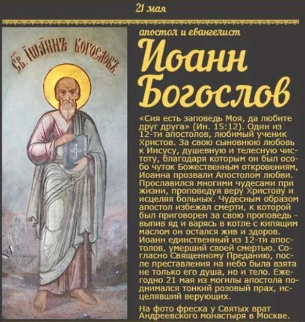 21 мая Иван Долгий Иоанн Богослов, народные приметы, традиции 992