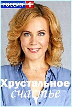 """""""Хрустальное счастье"""", Мария Куликова"""