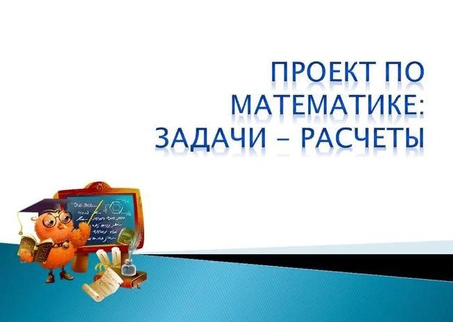 проект задачи расчеты математика готовый