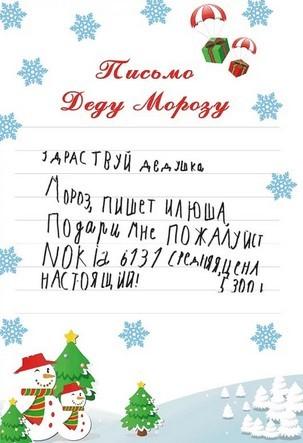 Конверт письмо Деду Морозу