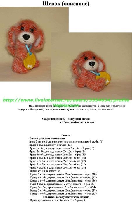 Вязание игрушки собачки крючком 177