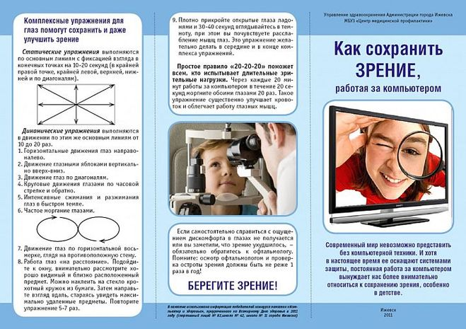 Наука о нарушении зрения