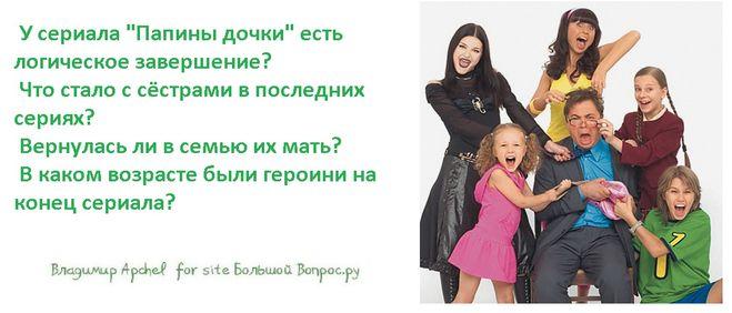 """У сериала """"Папины дочки"""" есть логическое завершение?  Что стало с сёстрами в последних сериях?  Вернулась ли в семью их мать?  В каком возрасте были героини на конец сериала?"""