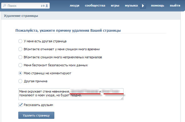 Кто заходил на мою страницу ВКонтакте 69
