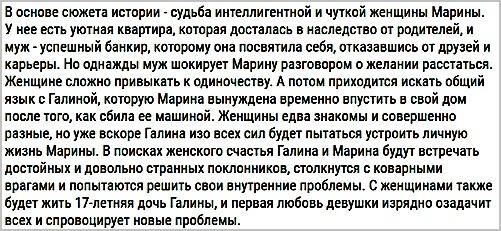 """""""С кем поведешься"""", Ольга Кияшко, Лилия Ребрик"""