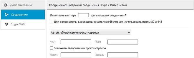 Почему Скайп Skype не в сети а Интернет есть