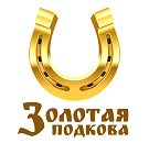 золотая подкова результаты 101 тиража компания Gonso