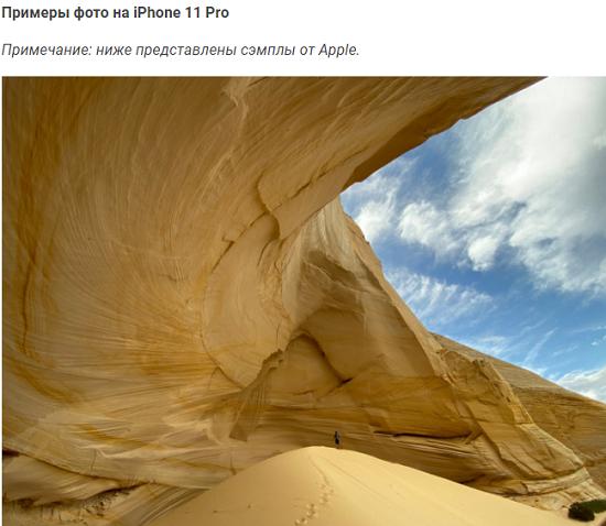 Зачем в iPhone 11 Pro тройная камера? Какие у нее возможности