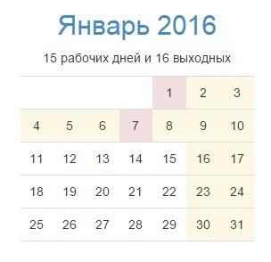 Производственный календарь на 6 дневную неделю