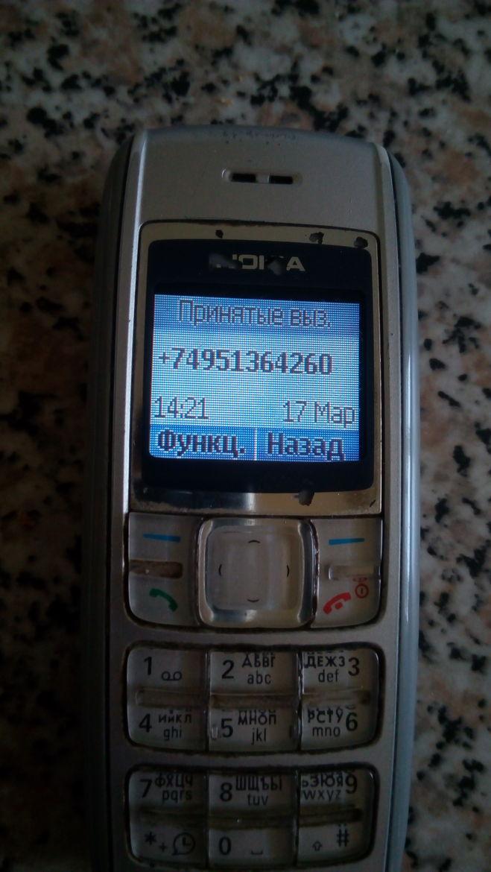Звонок с номера +74951364260