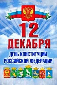 День конституции Россия 12 декабря