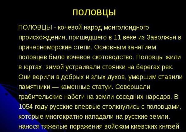 Какую роль сыграли кочевые народы (степняки) в истории Руси 11-12 вв.?