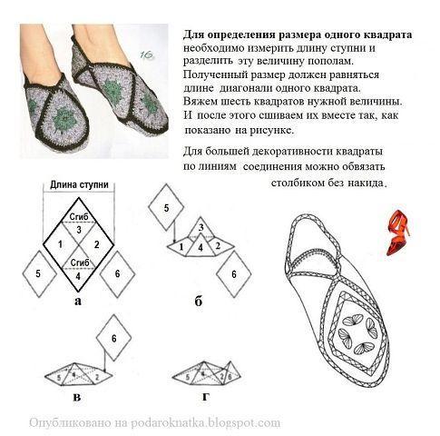 как связать носки из отдельных квадратов связанных крючком или спицами