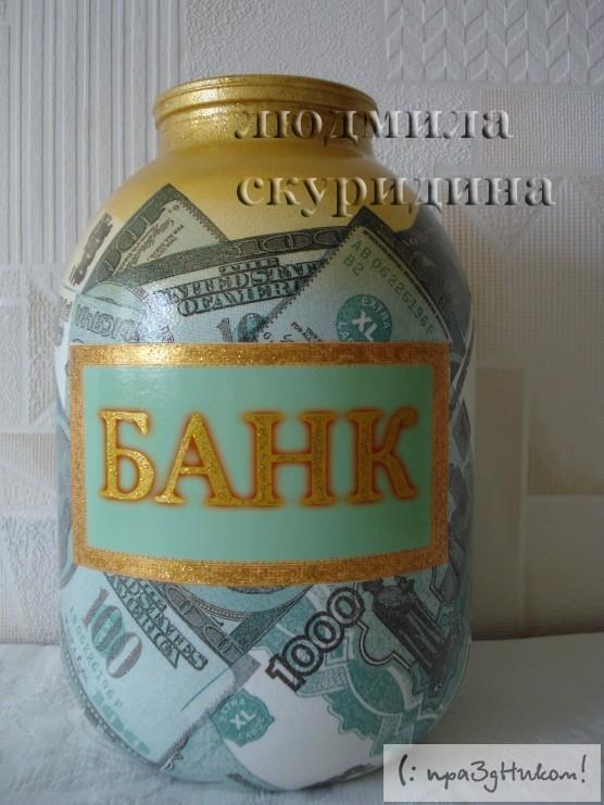 Банка с деньгами сделать своими руками