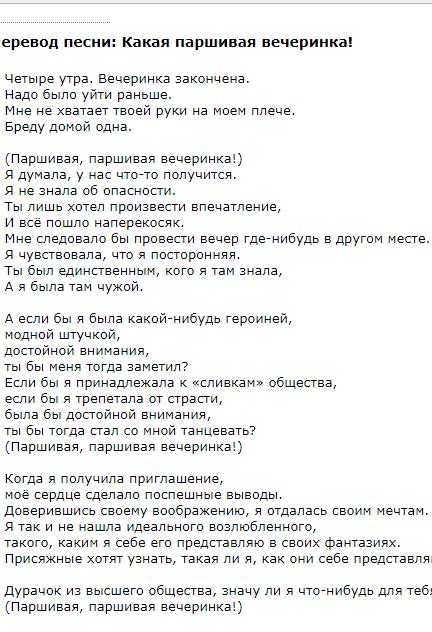 английская песня аю аю