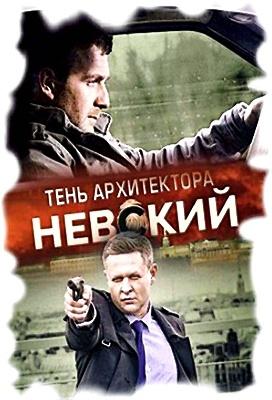 """""""Невский. Тень архитектора"""",  Антон Васильев"""