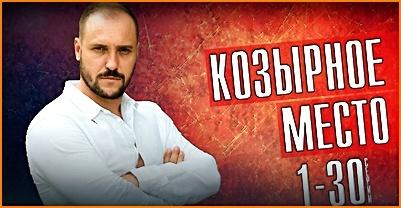 """""""Козырное место"""", Артем Позняк"""