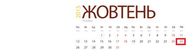 Когда время переводят 2015 украина